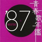 [Album] Various Artists – Seishun Uta Nenkan '87 BEST 30 [MP3/RAR]