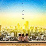 [Single] 佐咲紗花 – 『ウルトラマンタイガ』エンディングテーマ「ヒトツボシ」 (2019/MP3/RAR)