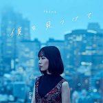 [Single] fhana – TVアニメ『ナカノヒトゲノム[実況中]』ED主題歌「僕を見つけて」【アーティスト盤】 (2019/MP3/RAR)