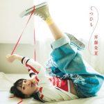 [Album] 斉藤朱夏 – くつひも (2019/MP3+Flac/RAR)