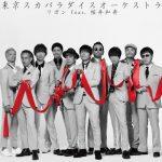 [Single] Tokyo Ska Paradise Orchestra – Ribbon feat. Sakurai Kazutoshi [M4A]