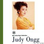 [Album] Judy Ongg – Big Artist Best Collection Judy Ongg [MP3]