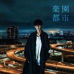 [Single] オーイシマサヨシ – 楽園都市 (2019/MP3/RAR)