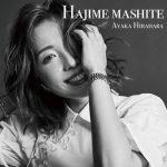 [Album] Ayaka Hirahara – Hajimemashite [FLAC + MP3]