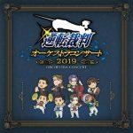 [Album] 岩垂徳行 – 逆転裁判オーケストラコンサート2019 (2019/MP3+Flac/RAR)