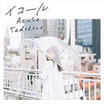 [Single] 田所あずさ – イコール (2019/MP3/RAR)