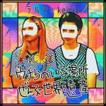 [Single] Thelma Aoyama x Kemio – Uchirano Irubasho Zenbu Sekaiisan [MP3]