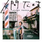 [Album] Hump Back – 人間なのさ (2019/MP3/RAR)