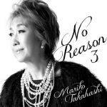 [Album] 高橋真梨子 – No Reason 3 ~洋樂想ひ~ (2012/MP3/RAR)