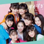 [Single] Girls² – ダイジョウブ (2019/MP3+Flac/RAR)