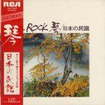 [Album] オムニバス – Jazz Rock 琴 / 日本の民謡 (Flac/RAR)