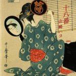 [Album] 山崎ハコ – 十八番 (1994/MP3/RAR)