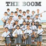 [Album] THE BOOM – 世界でいちばん美しい島 (2013/MP3/RAR)