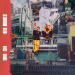 [Album] SKY-HI x SALU – Say Hello to My Minions 2 (2019/MP3+Flac/RAR)