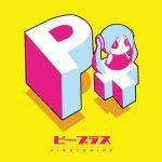 [Album] ピノキオP – P+ (2019/MP3+Flac/RAR)