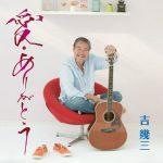 [Album] 吉幾三 – 愛・ありがとう (2015/MP3+Flac/RAR)