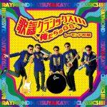 [Album] レーモンド松屋 – 歌謡クラシックスIII~俺たちのGS~ (2019/MP3/RAR)