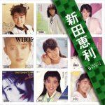 [Album] 新田恵利 -「新田恵利」SINGLES コンプリート (2007/MP3/RAR)