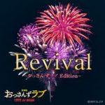 [Single] スキマスイッチ – Revival (AAC/RAR)