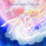 [Single] DracoVirgo – ハジメノウタ (MP3/RAR)