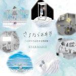 [Album] STARMARIE – さよならお弁当 ~スタマリの泣ける物語集~ (2019/AAC/RAR)