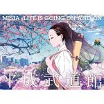 [Album] MISIA – MISIA 平成武道館 LIFE IS GOING ON AND ON (2019/MP3+Flac/RAR)