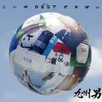 [Album] 九州男 – こいがBESTですばい (2011/MP3/RAR)