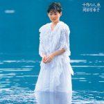 [Album] 岡田有希子 – 十月の人魚 (2015/MP3+Flac/RAR)