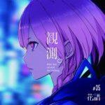 [Album] Kaf 花譜 – 観測 (MP3+Flac/RAR)