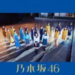 [Single] 乃木坂46 – 夜明けまで強がらなくてもいい (2019/AAC/RAR)