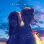 [Single] H△G – 夏のまぼろし (feat.ま に こ) (2019/AAC/RAR)