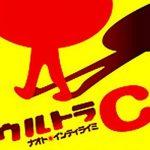 [Album] ナオト・インティライミ – ウルトラC (2010/MP3+Flac/RAR)