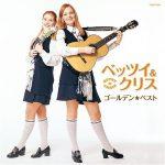 [Album] ベッツィ&クリス – ゴールデン☆ベスト (2009/MP3/RAR)