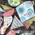 [Single] 見田村千晴 – 独白 (2019/AAC/RAR)