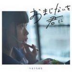 [Single] つるうちはな – おまじないを君に (2019/AAC/RAR)