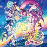 [Single] Eiga Star☆Twinkle Precure ~Hoshi no Uta ni Omoi wo Komete~ Theme Song (2019/MP3/RAR)