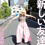 [Album] 川本真琴 – 新しい友達 (2019/MP3/RAR)
