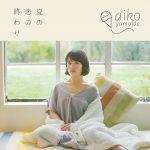 [Single] 山出愛子 – 夏の恋の終わり (2019/MP3/RAR)