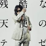 [Single] Toshl – 残酷な天使のテーゼ (2019/MP3/RAR)