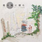 [Album] てにをは – 龍の蛻に棲む (2019/MP3/RAR)