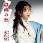 [Single] 中島みゆき – 離郷の歌/進化樹 (2019/MP3+Flac/RAR)