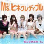 [Single] おこさまぷれ〜と。 – Ms. Hinecredible (feat Ryoji Takarabe) (2019/AAC/RAR)
