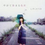 [Album] しずくだうみ – やがて染まる色彩 (2018/MP3+Flac/RAR)