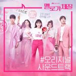 [Album] VA – Be Melodramatic OST (멜로가 체질 OST) (2019/FLAC/RAR)