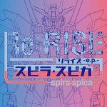 [Single] スピラ・スピカ – Re:RISE -e.p.- (2019/MP3/RAR)