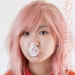 [Album] みきなつみ – ありのままピーチ (2019/MP3/RAR)