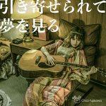 [Single] 藤川千愛 – 引き寄せられて夢を見る (2019/MP3/RAR)
