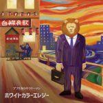 [Single] ライオン(CV:大塚明夫) / ホワイトカラーエレジー / White Collar Elegy – Lion (2019/MP3/RAR)