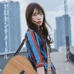 [Album] 大原ゆい子 (Yuiko Ohara) – ゼロセンチメートル (2019/FLAC 24bit Lossless + AAC/RAR)