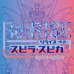 [Single] スピラ・スピカ (Spira Spica) – Re:RISE -e.p.- (2019/FLAC 24bit Lossless + MP3/RAR)